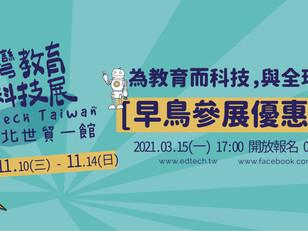 2021臺灣教育科技展 早鳥參展報名正式開跑!
