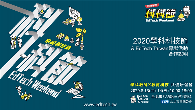 2020【學科科技節&專場活動】合作企劃開跑!