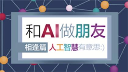 《和AI做朋友》出版啦!一起攜手探索人工智慧的奧秘