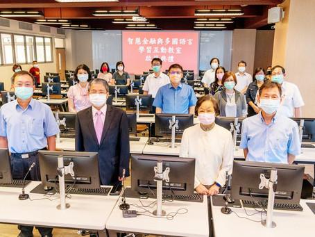 【校園超部署】中國科大啟用智慧教室 聚焦金融與多國語言