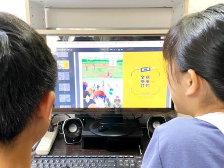 【防疫不停學】防疫在家繼續學 鴻海AI漫畫上線酷課雲