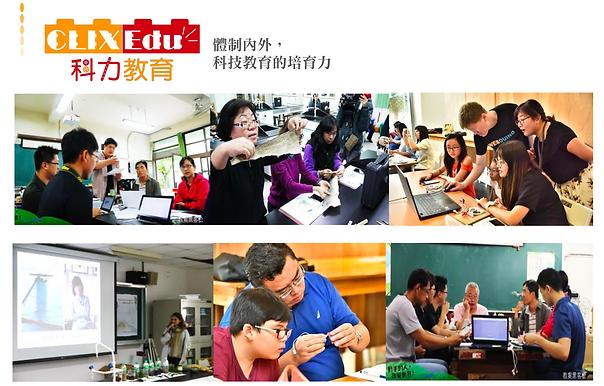 CLIXEdu科力教育 體制內外,科技教育的培育力