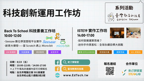 【科技創新運用工作坊】EdTech TW x 史汀實驗室