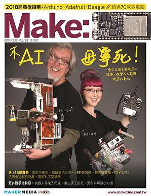 Make國際中文版 一本協助讀者將動手做概念運用到生活中所有科技領域的雜誌書