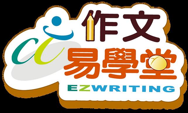 作文易學堂 透過科技輔助寫作教學,提供隨時看、即時寫、定時改最佳作文學習平台!