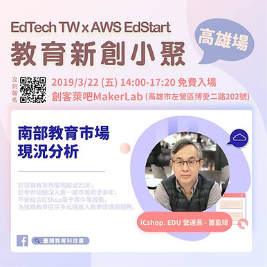 Edtech TW X AWS EdStar教育新創小聚高雄場