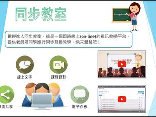 維聖資訊-MoodleTW/ 視訊直播教學,防疫最佳解決方案!