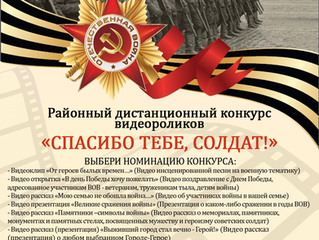 """Дистанционный районный конкурс видеороликов """"Спасибо тебе солдат"""""""