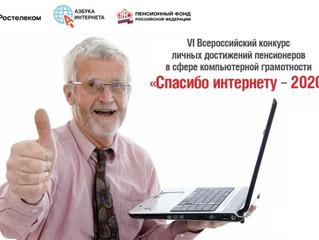 VI Всероссийский конкурс личных достижений пенсионеров в сфере компьютерной грамотности «Спасибо инт
