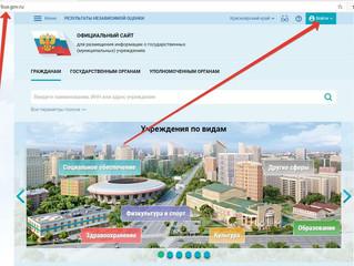 Памятка о независимой оценки  качества на сайте bus.gov.ru