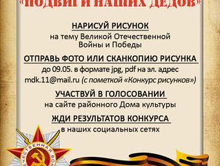 """Районный дистанционный конкурс рисунков""""Подвиг наших дедов"""""""