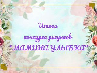 """Результаты конкурса """"Мамина улыбка"""""""