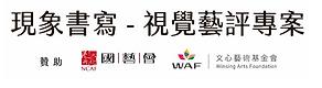 現象書寫 logo.png