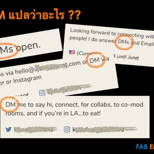 DM แปลว่าอะไร และใช้ยังงัยนะ