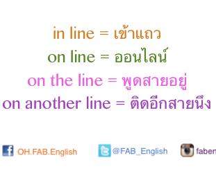in line กับ on line ใช้ต่างกันอย่างไร
