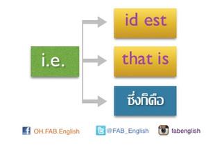 """อ่านเจอ """"i.e."""" บ่อยๆ จะแปลว่ายังงัยดี"""