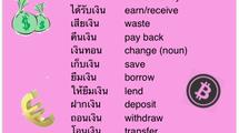 ภาษาอังกฤษเกี่ยวกับเรื่องเงินๆ