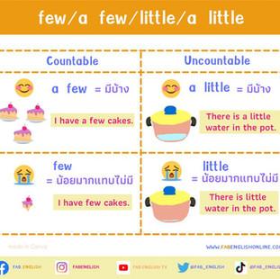 few / a few / little / a little ใช้ต่างกันอย่างไร