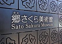satosakura1.JPG
