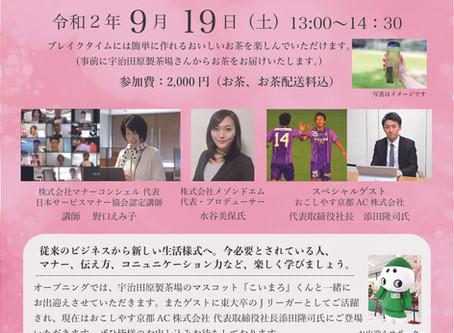 KRPフェス2020withマナーコンシェル イベント開催のお知らせ