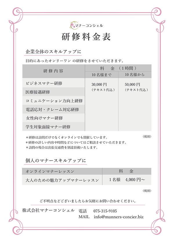 マナーコンシェル料金表.jpg
