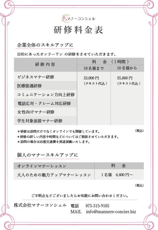 マナーコンシェル 料金表.jpg