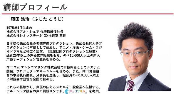 藤田浩治_講師プロフィール (11) (1).jpg