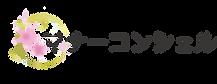 最終ロゴ.png