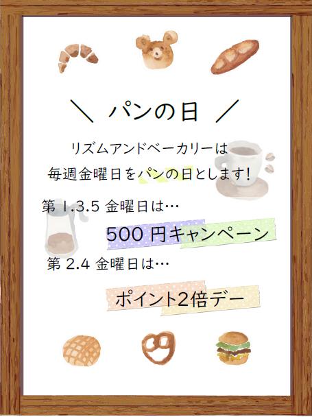 パンの日.png