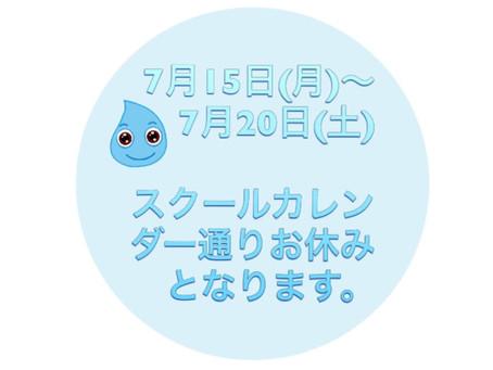 7月15日(月)〜7月20日(土)までスクールはお休みです。