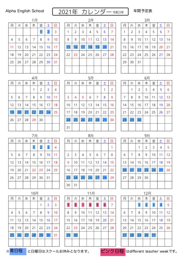 2021 カレンダー.png