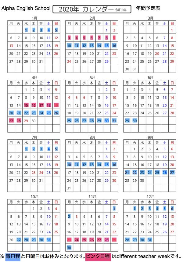 2020年カレンダーweb用.png