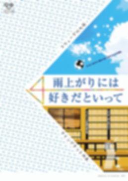 #03公演 チラシ.jpg