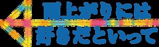 logo_ameagari_2x.png