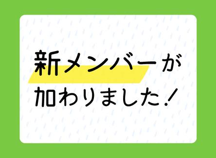木之枝棒太郎 加入のお知らせ