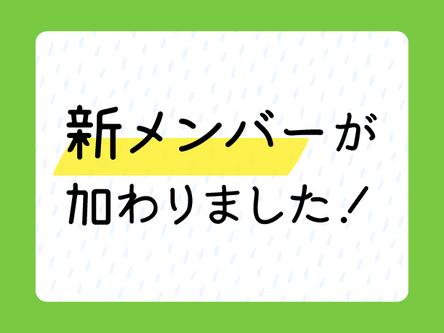 野澤佑介 森田愛子 加入のお知らせ