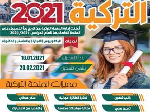 جديد المنح الدراسية لتلاميذ السنة الثانية باكالوريا