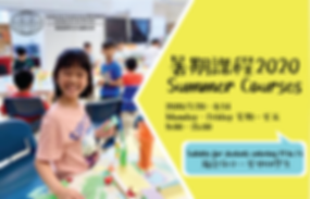 School of the Nations Macau 2020 Summer