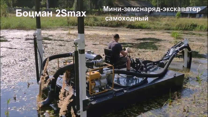 Botsman 2Smax