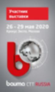 bctt20_ru_300x500_participant.jpg