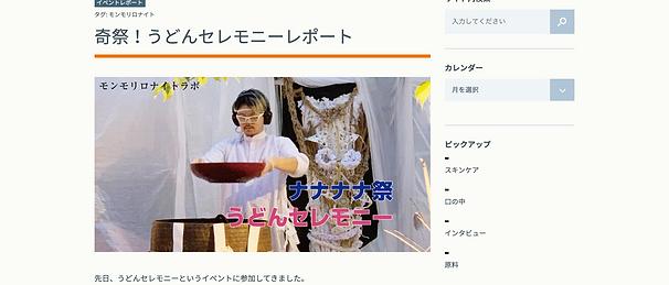 奇祭!うどんセレモニーレポート