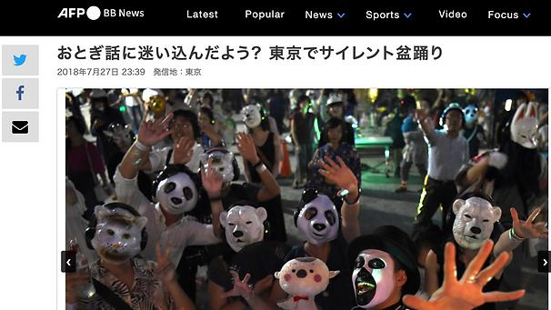 おとぎ話に迷い込んだよう? 東京でサイレント盆踊り
