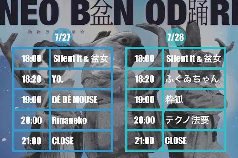 Neo盆踊りタイムテーブル.001.jpg