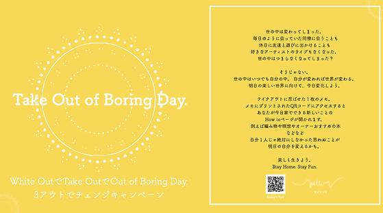Take out boring day