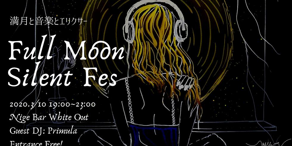 満月と音楽とエリクサー/Full Moon Silent Fes