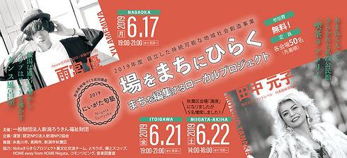 にいがた旬塾2019登壇.jpg