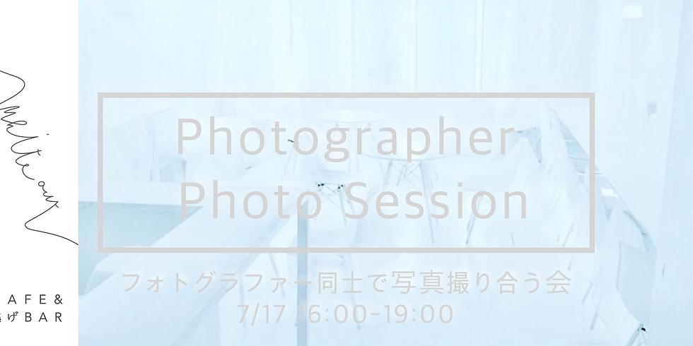Photographer Photo Session【限定先着7名】