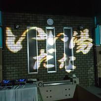 ダンス風呂屋