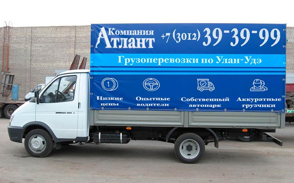 Грузоперевозки Улан Удэ