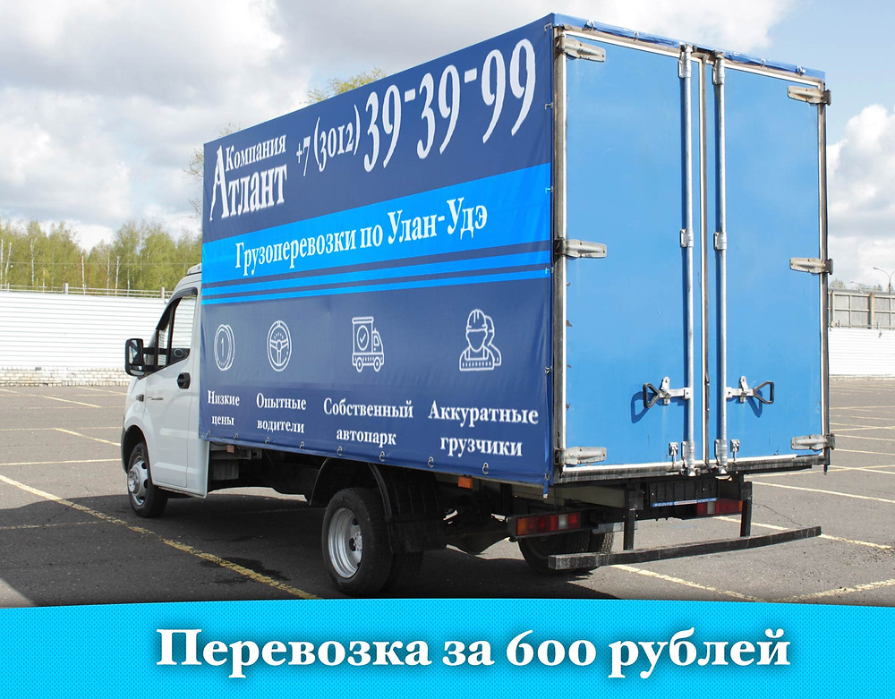 Грузоперевозки в Улан-Удэ
